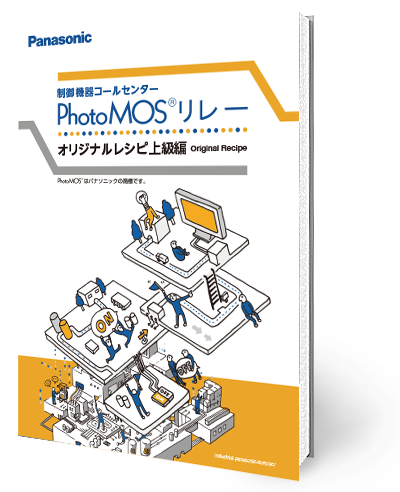 PhotoMOSリレーオリジナルレシピ上級編