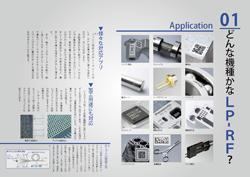 sunx_img_lp-rfEbook_sample01.png